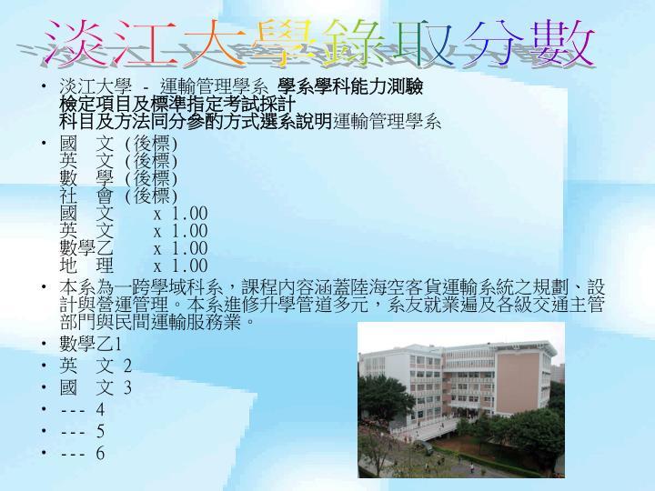 淡江大學錄取分數