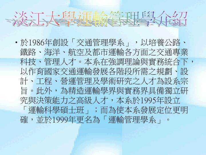 淡江大學運輸管理學介紹