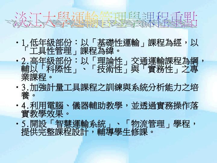 淡江大學運輸管理學課程重點