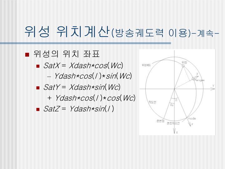 위성 위치계산