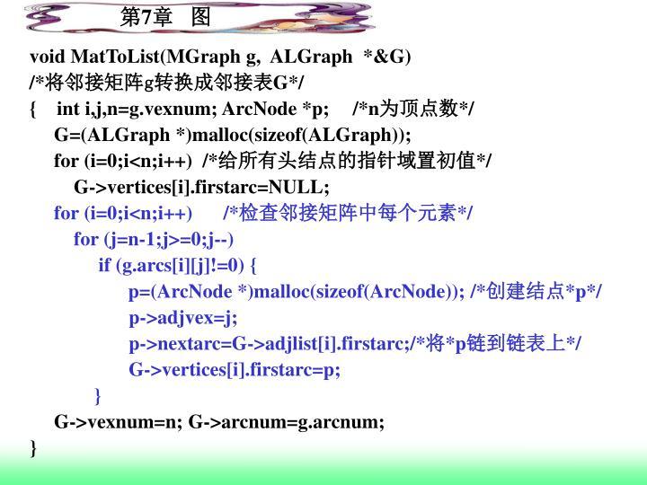 void MatToList(MGraph g,  ALGraph  *&G)