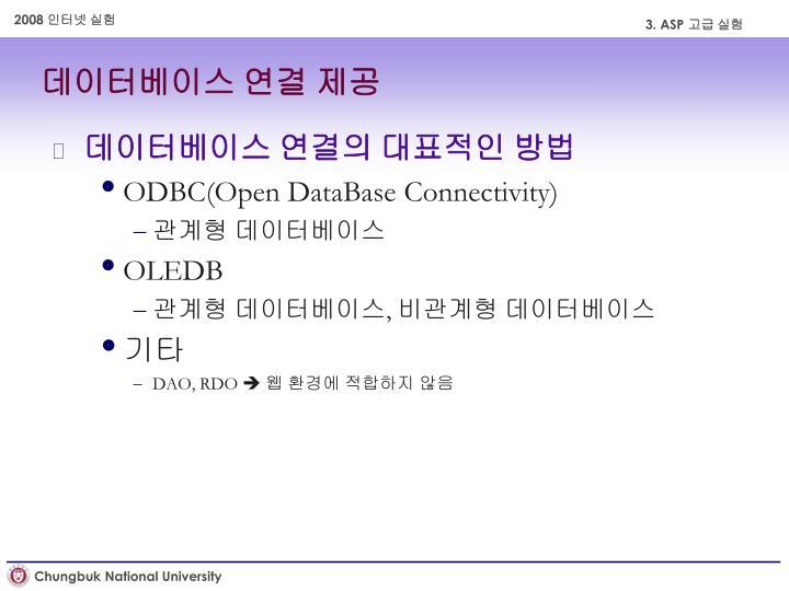 데이터베이스 연결 제공