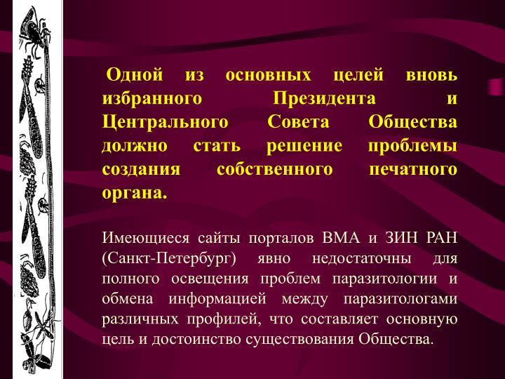 Одной из основных целей вновь избранного Президента и Центрального Совета Общества должно стать решение проблемы создания собственного печатного органа.