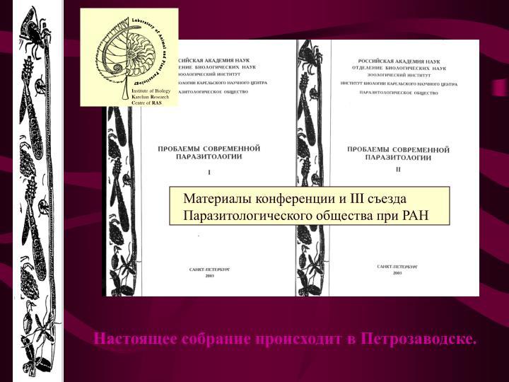 Laboratory of Animal and Plant Parasitology