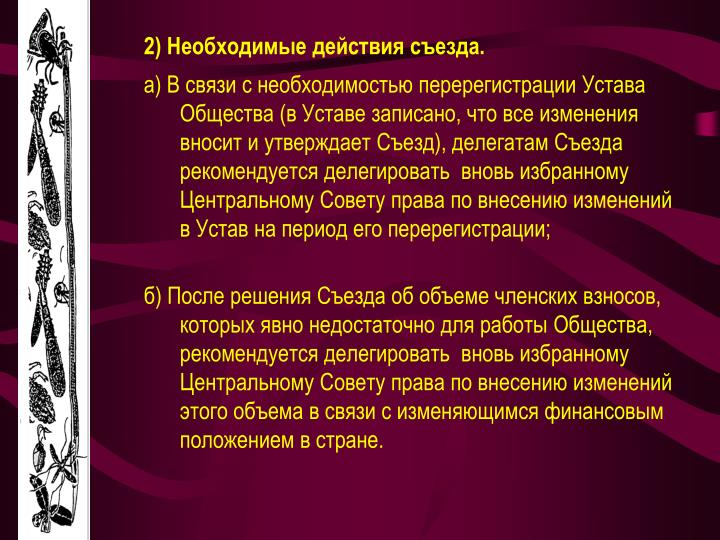 2) Необходимые действия съезда.