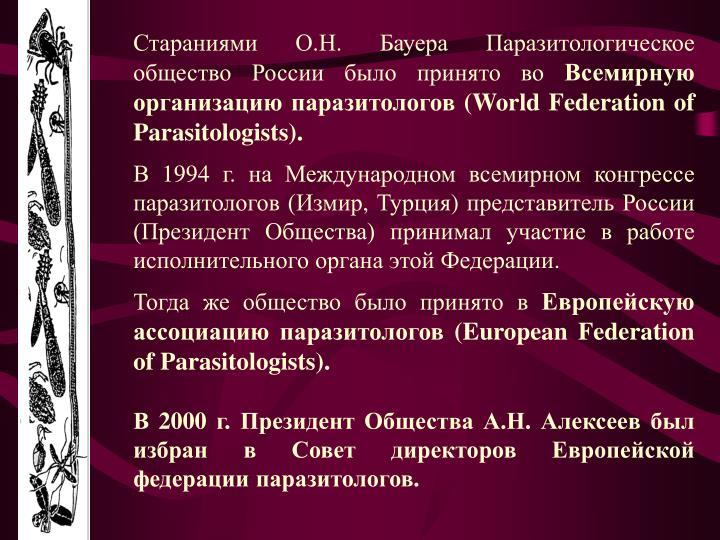 Стараниями О.Н. Бауера Паразитологическое общество России было принято во