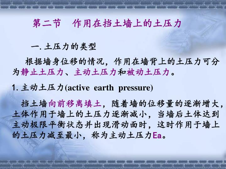 第二节  作用在挡土墙上的土压力