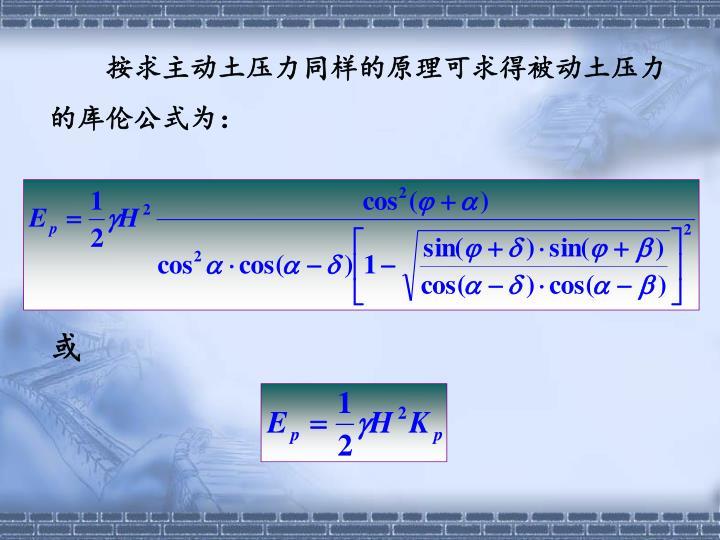 按求主动土压力同样的原理可求得被动土压力的库伦公式为: