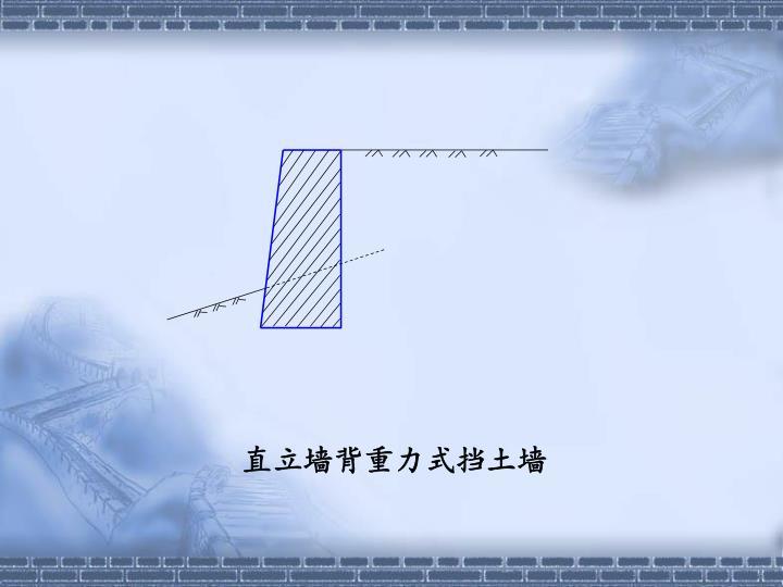 直立墙背重力式挡土墙