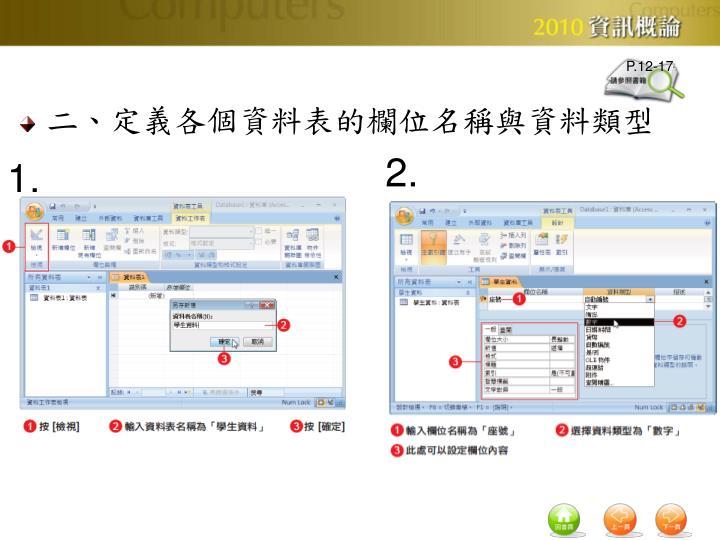 二、定義各個資料表的欄位名稱與資料類型