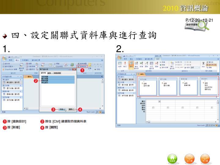 四、設定關聯式資料庫與進行查詢