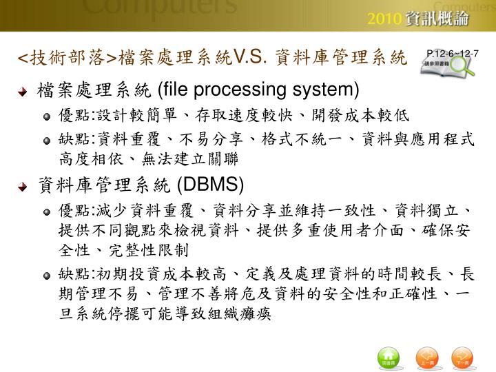 檔案處理系統