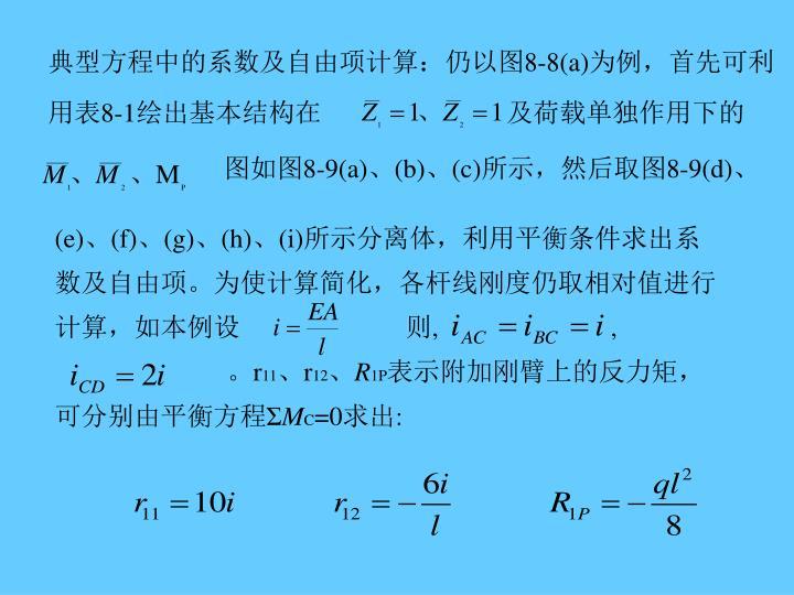 典型方程中的系数及自由项计算:仍以图