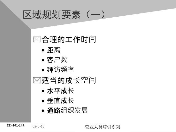 区域规划要素(一)