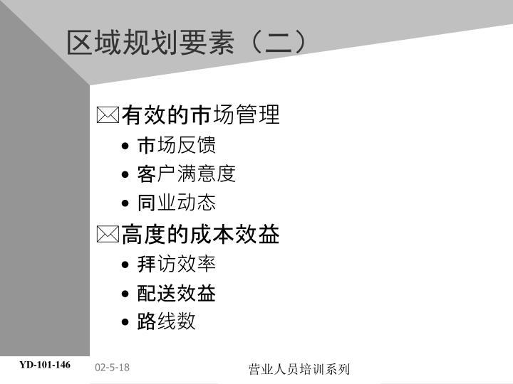 区域规划要素(二)