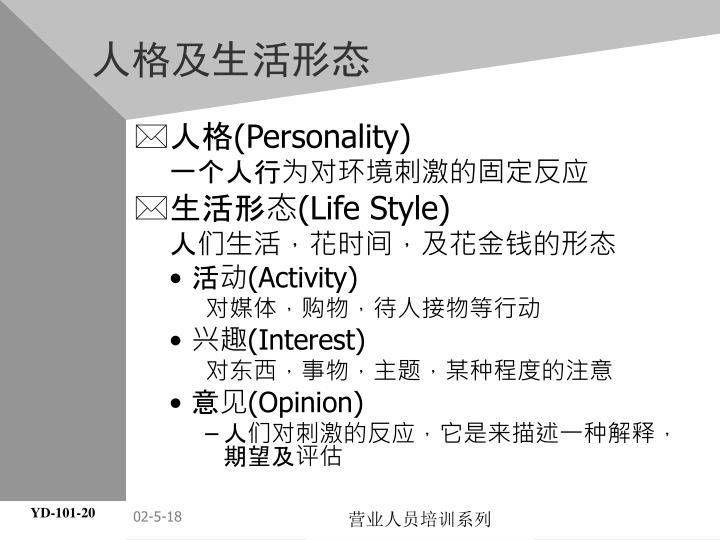 人格及生活形态