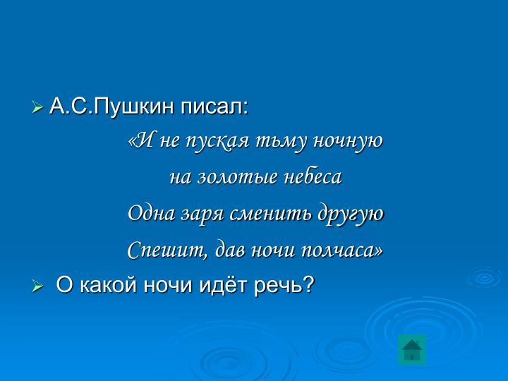 А.С.Пушкин писал: