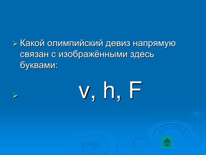 Какой олимпийский девиз напрямую связан с изображёнными здесь буквами: