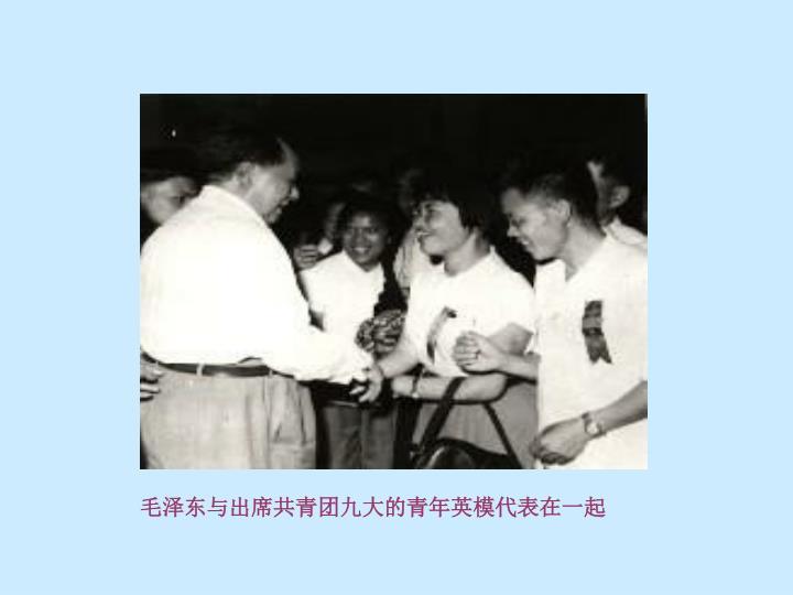 毛泽东与出席共青团九大的青年英模代表在一起