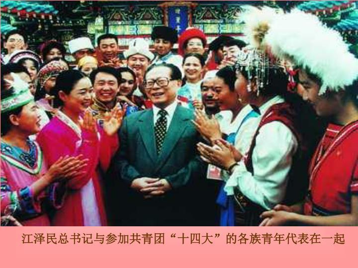 """江泽民总书记与参加共青团""""十四大""""的各族青年代表在一起"""