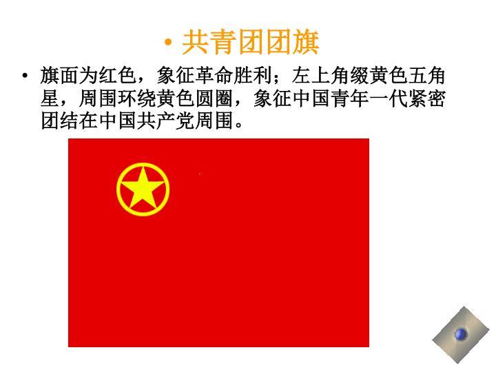 共青团团旗
