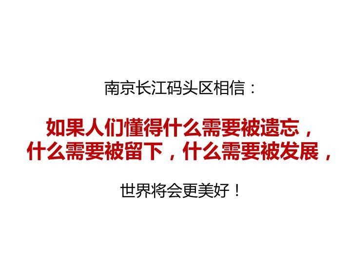南京长江码头区相信:
