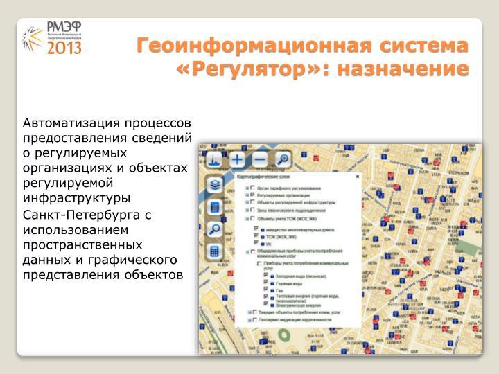 Геоинформационная система «Регулятор»: назначение