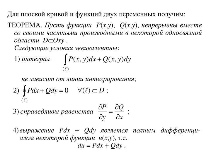 Для плоской кривой и функций двух переменных получим: