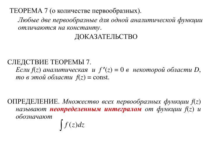 ТЕОРЕМА 7 (о количестве первообразных).