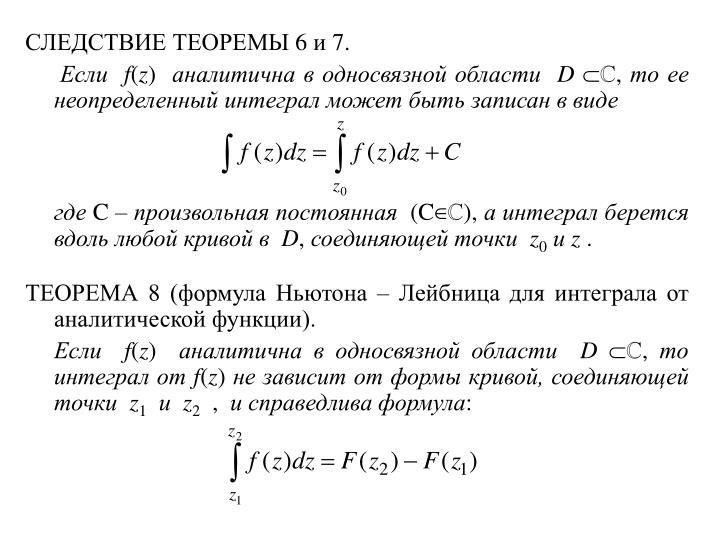 СЛЕДСТВИЕ ТЕОРЕМЫ 6 и 7.