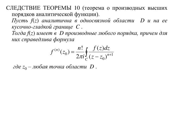 СЛЕДСТВИЕ ТЕОРЕМЫ 10 (теорема о производных высших порядков аналитической функции).