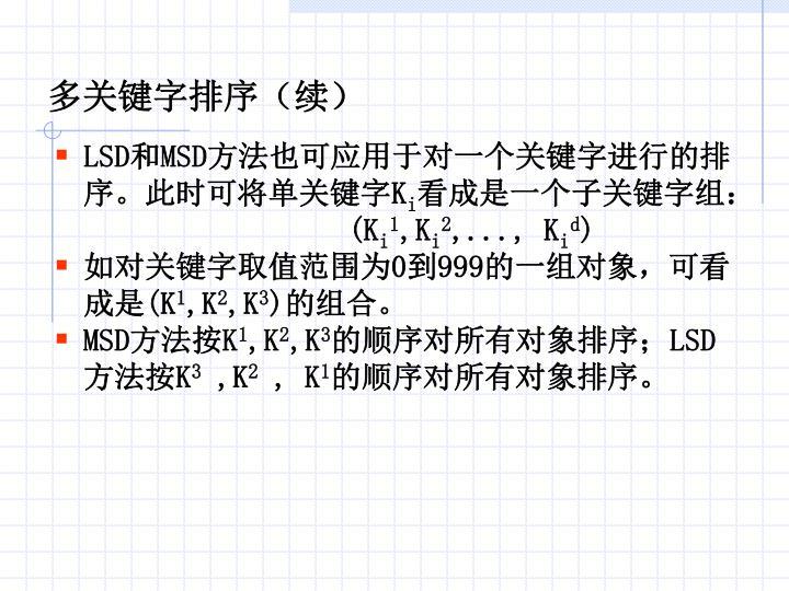 多关键字排序(续)