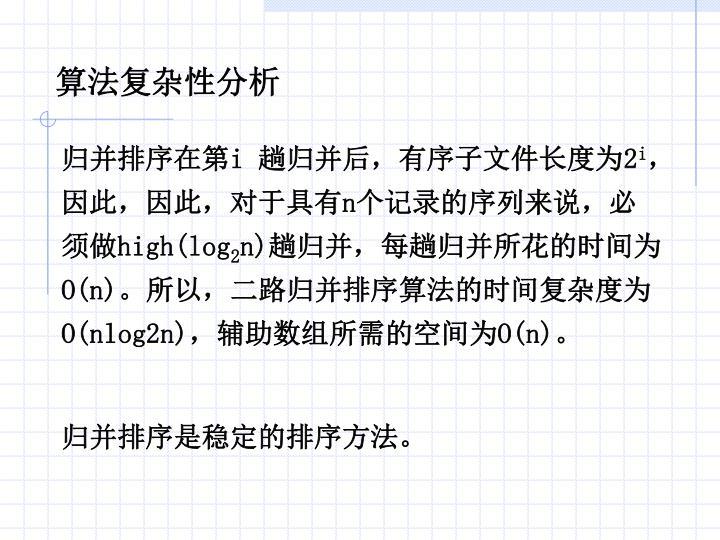算法复杂性分析