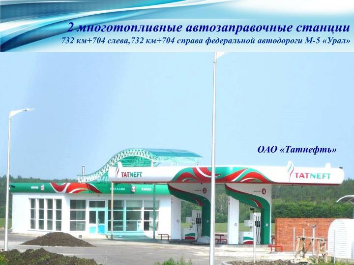 2 многотопливные автозаправочные станции