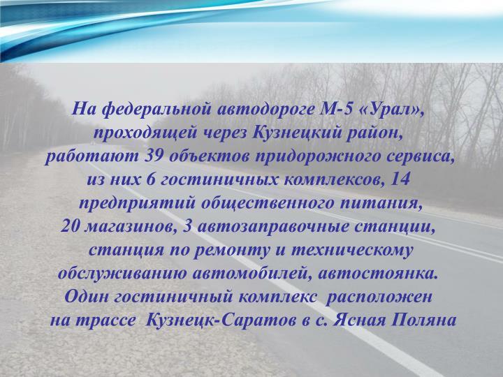 На федеральной автодороге М-5 «Урал»,