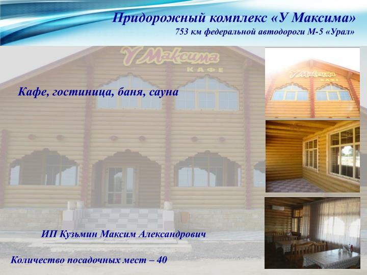 Придорожный комплекс «У Максима»