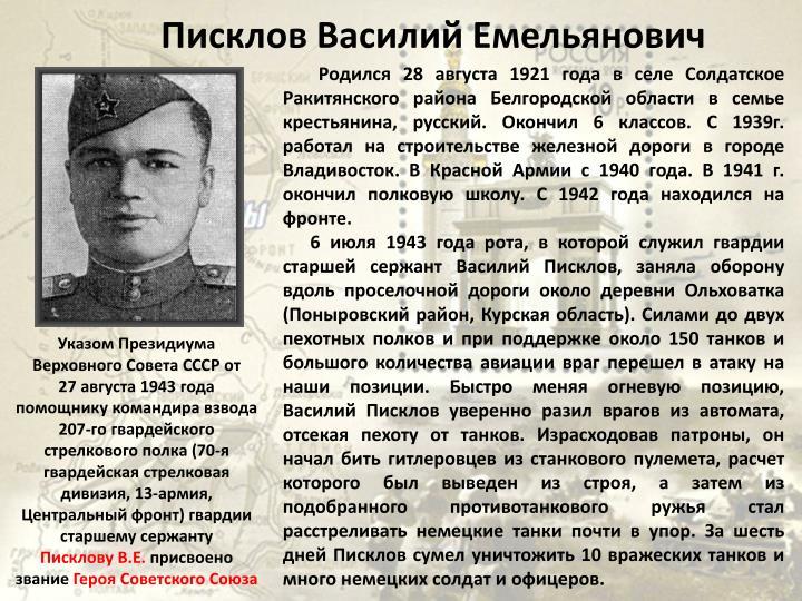Писклов Василий Емельянович