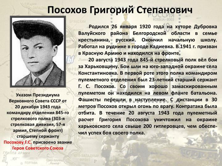 Посохов Григорий Степанович