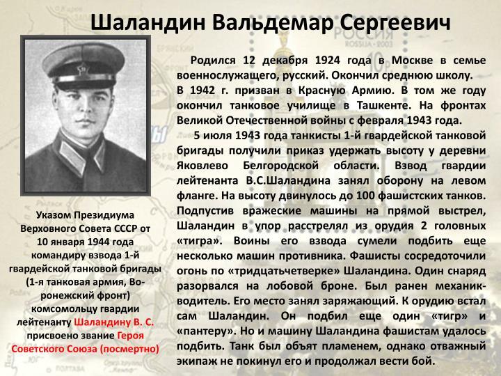 Шаландин Вальдемар Сергеевич