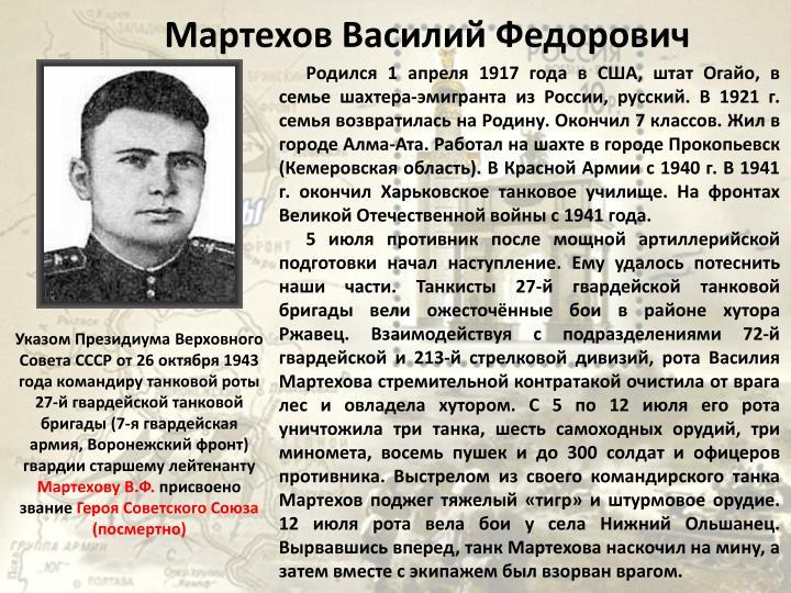 Мартехов Василий Федорович