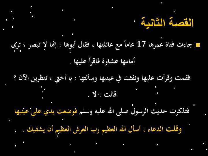 القصة الثانية
