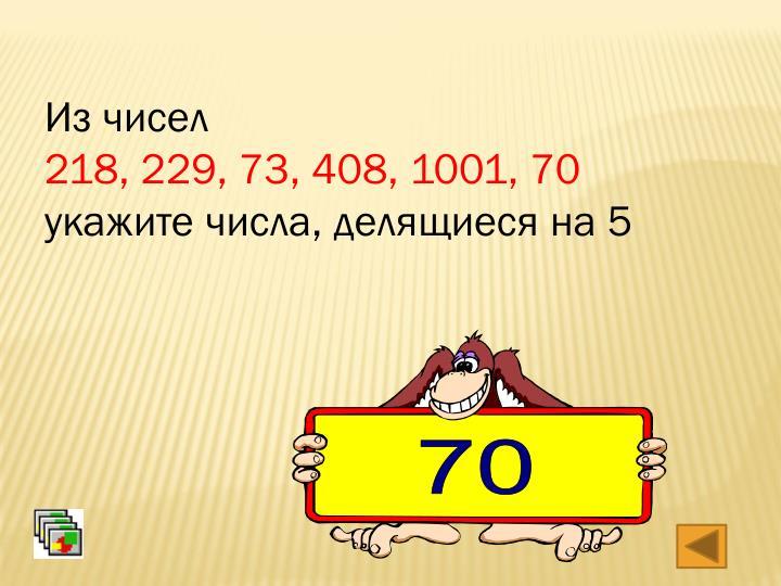 Из чисел
