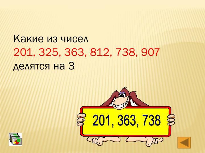 Какие из чисел