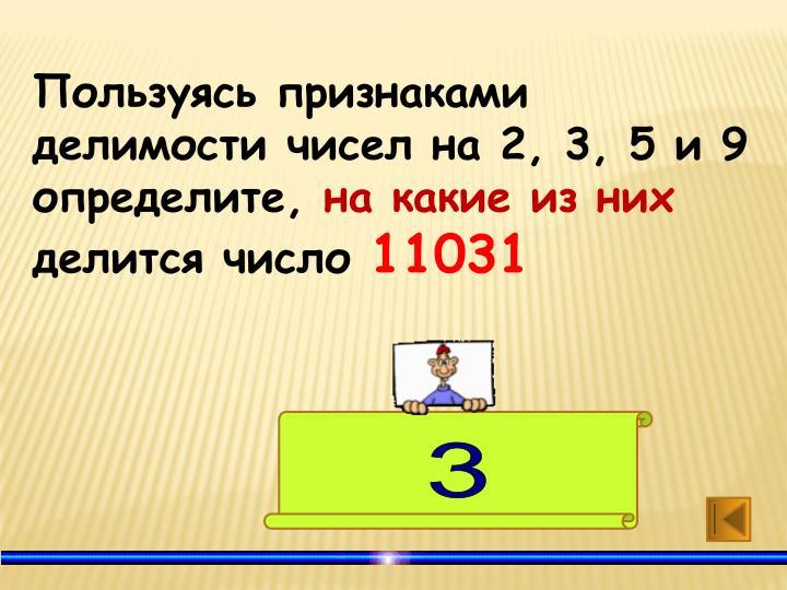 Пользуясь признаками делимости чисел на 2, 3, 5 и 9 определите,