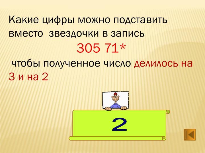 Какие цифры можно подставить вместо  звездочки в запись