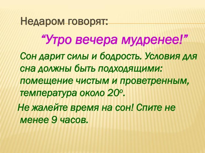 Недаром говорят: