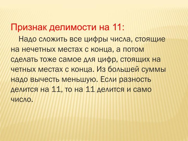 Признак делимости на 11: