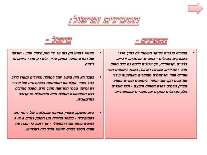 תסמינים וטיפול: