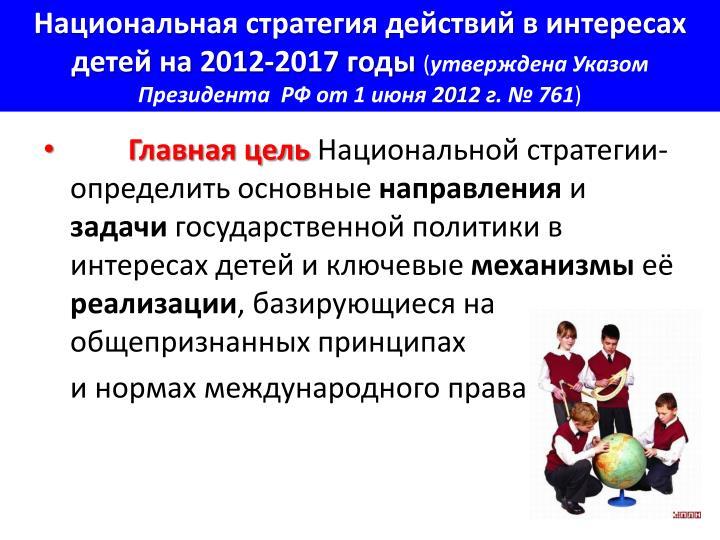 Национальная стратегия действий в интересах детей на 2012-2017 годы