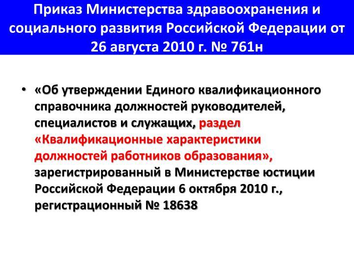 Приказ Министерства здравоохранения и социального развития Российской Федерации от 26 августа 2010 г. № 761н